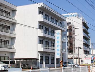 誠広会平野総合病院