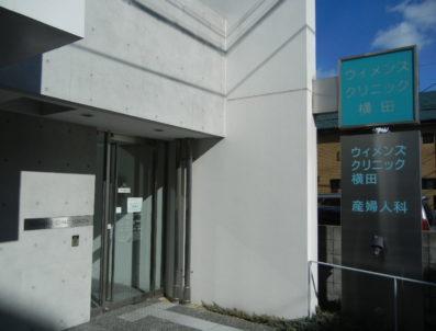 ウィメンズクリニック横田