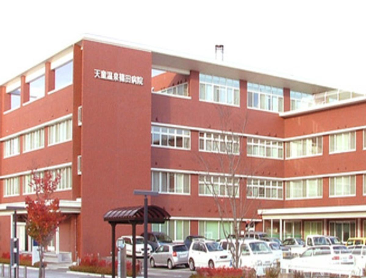 天童温泉篠田病院