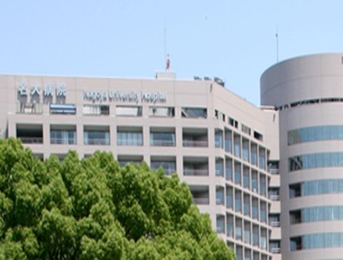 名古屋大学医学部附属病院