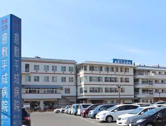 倉敷平成病院