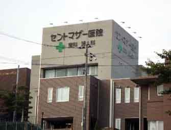 セントマザー産婦人科医院