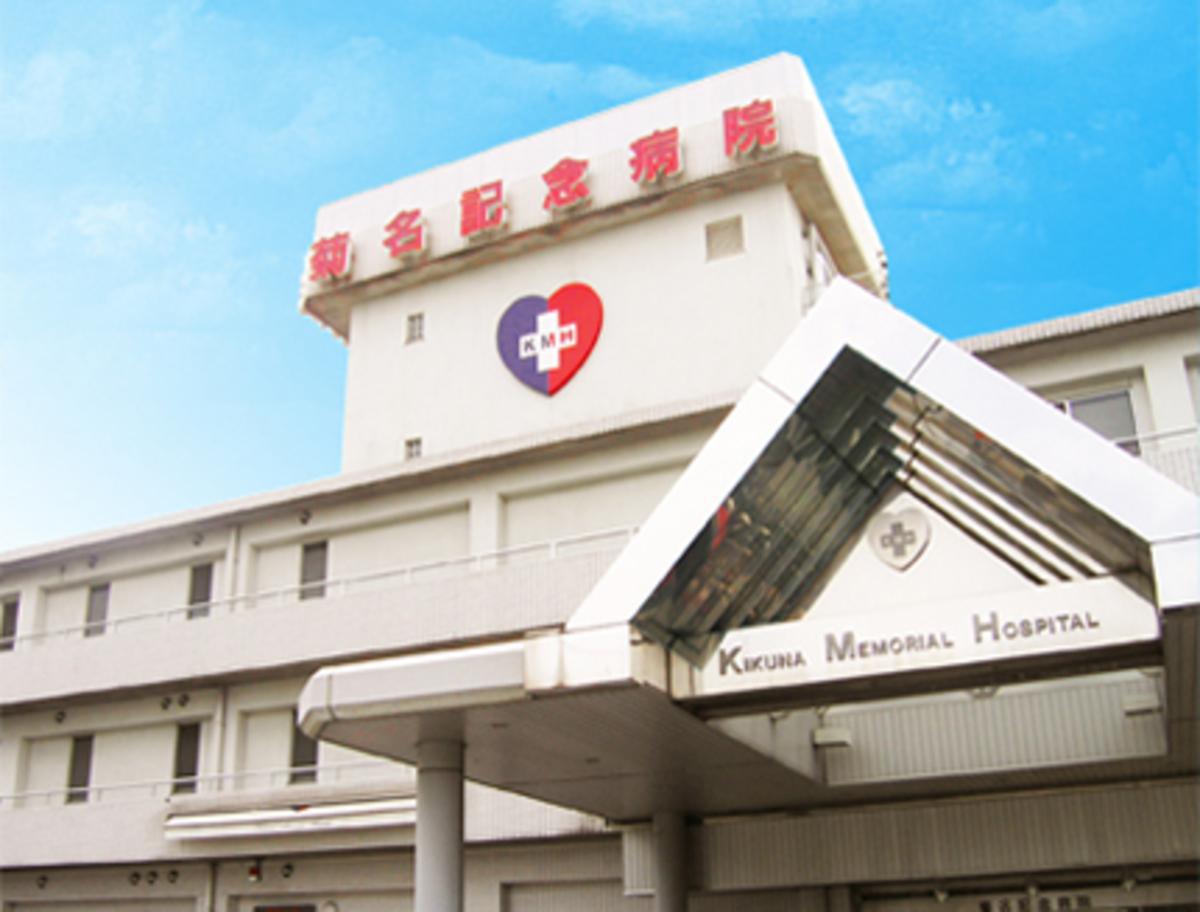 医院 菊名 西口