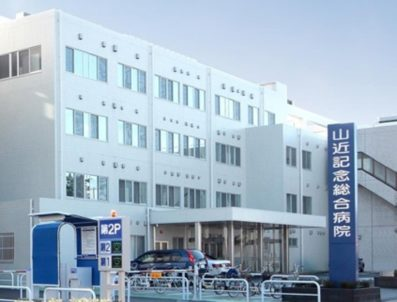 山近記念総合病院