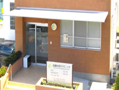 湘南 鎌倉 バース クリニック